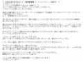 斉藤商事佐藤なるみ口コミ1-2