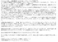 愛エンジェルざら口コミ1-2