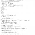 ひとづまVIP錦アユミ口コミ3