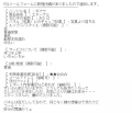 エターナルおとは口コミ1-1