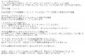 名古屋の20代,30代,40代,50代が集う人妻倶楽部あき口コミ1-2