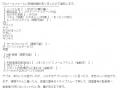 プライベートステージ刈谷かなみ口コミ1-1