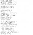 ラブレストームまゆ口コミ1-2