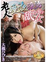 老人を唾液と淫語で舐め癒す女 大槻ひびき
