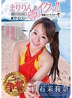 白石茉莉奈 SODstar presents まりりんとイクッ!!夢の3泊4日ドキドキエロエロ南国リゾートツアーinサイパン
