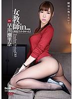 女教師in… [脅迫スイートルーム] 早川瀬里奈