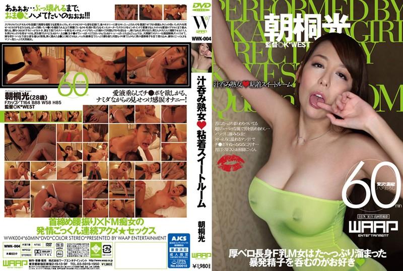 汁呑み熟女◆粘着スイートルーム 朝桐光