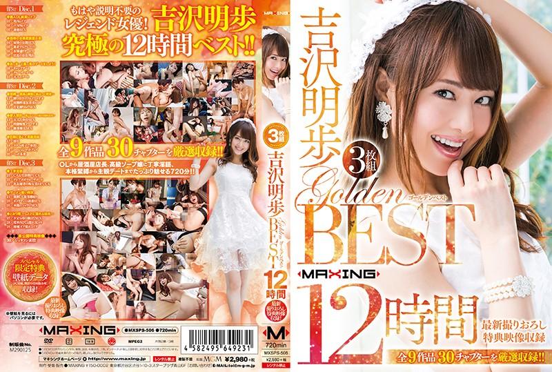吉沢明歩 GOLDEN BEST 12時間 最新撮りおろし特典映像収録!