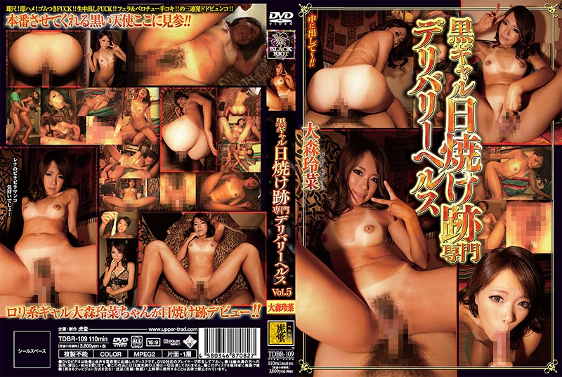 黒ギャル日焼け跡専門デリバリーヘルス Vol.5 大森玲菜