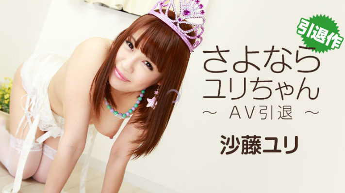 さよならユリちゃん~AV引退~ - 沙藤ユリ