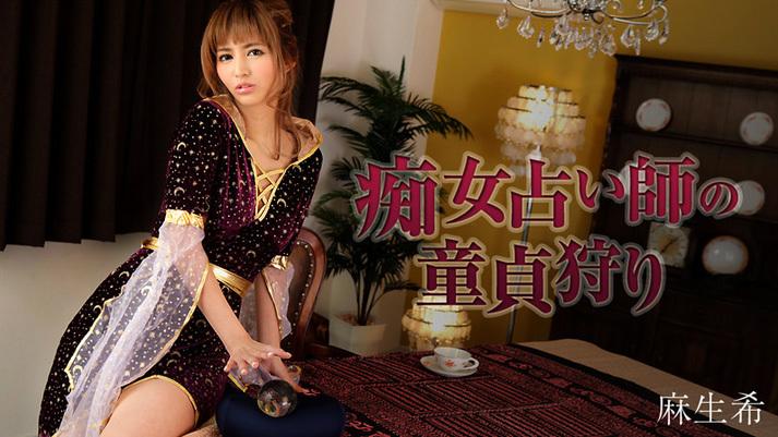 痴女占い師の童貞狩り - 麻生希