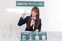三上悠亜がアイドル時代の政見放送を完全再現