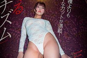 三上悠亜 全裸よりセクシー…フェティッシュな着衣ヌード