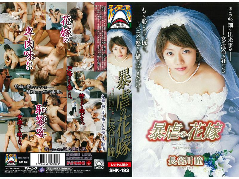 暴虐の花嫁 長谷川瞳