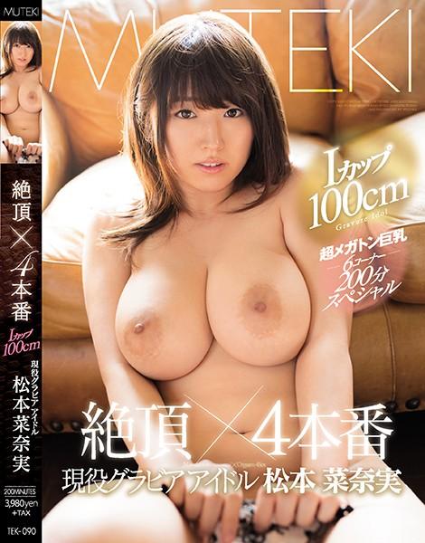 Iカップ100cm 現役グラビアアイドル松本菜奈実 絶頂×4本番