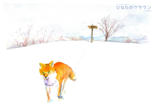 山頂に狐の足跡