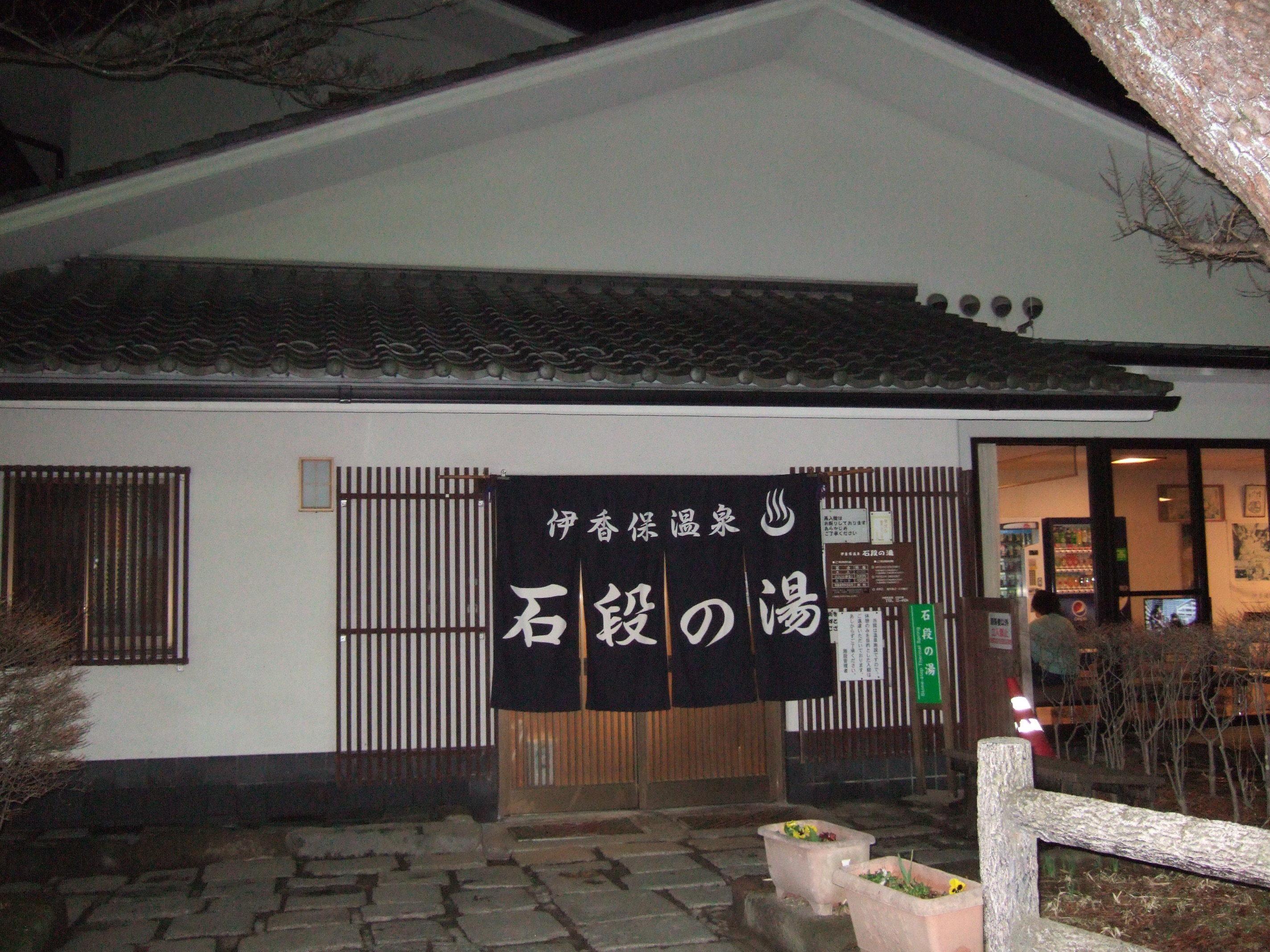ikaho_ishidan_yu.jpg