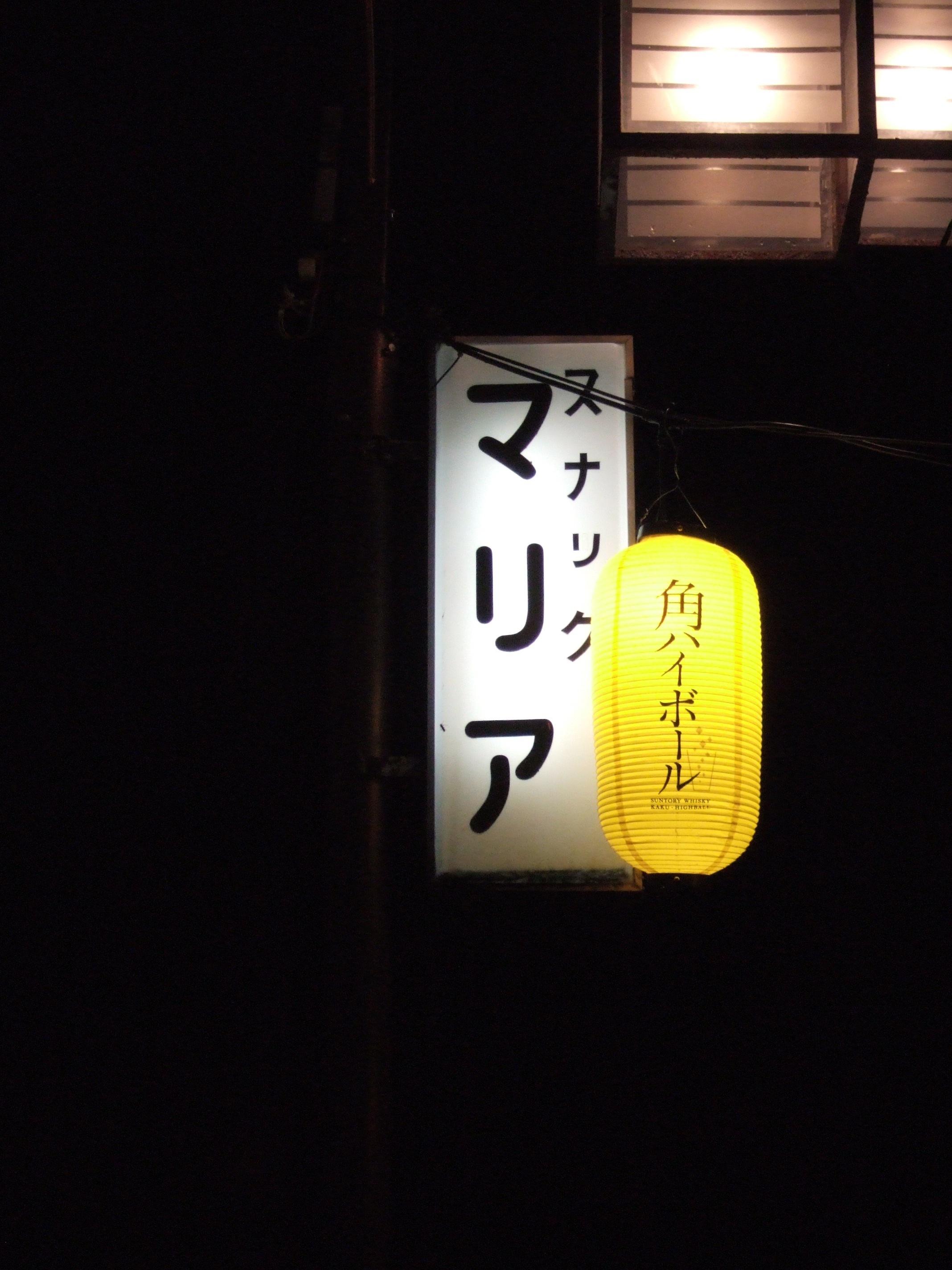 ikaho_maria.jpg