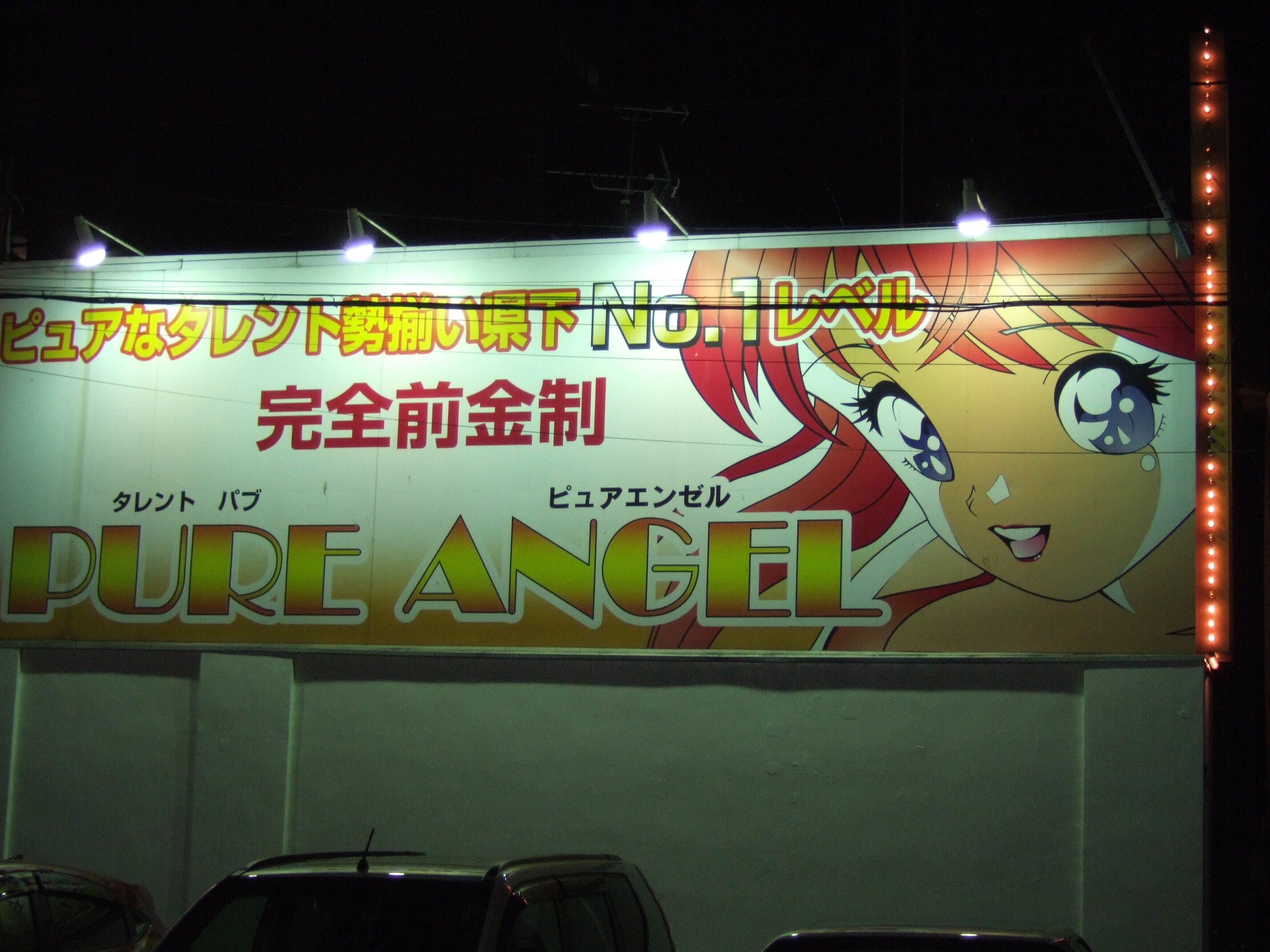 koriyama_pureengel.jpg
