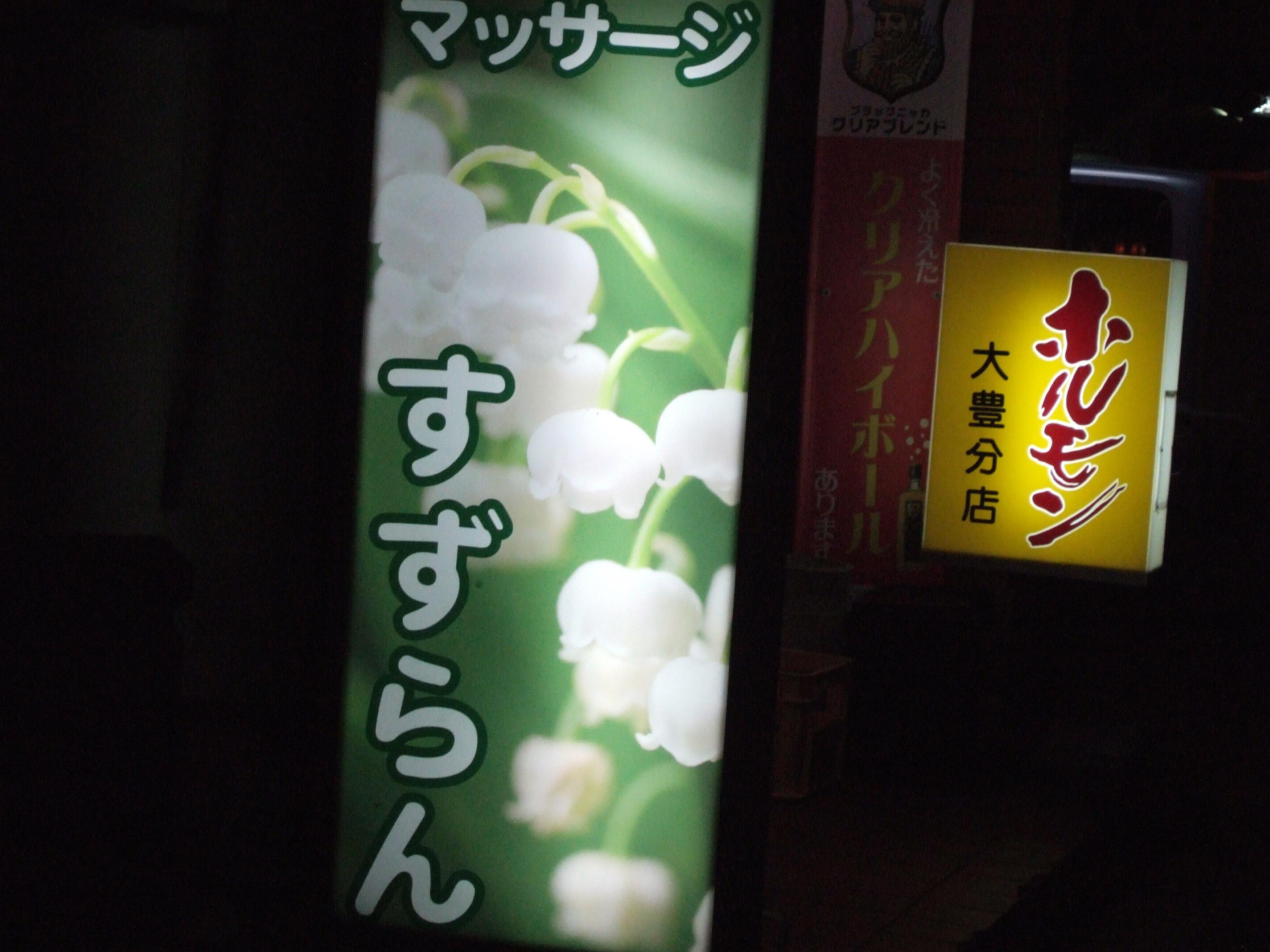 koriyama_suzuran03.jpg