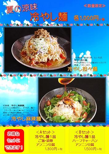冷麺お客様メニュー