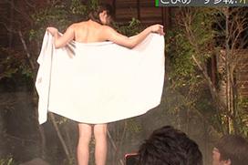 大川藍が温泉入浴でバスタオル外し