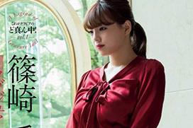 秘書で愛人…オトナな雰囲気の篠崎愛(24)