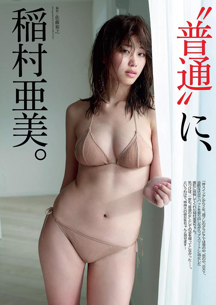 稲村亜美 画像 1