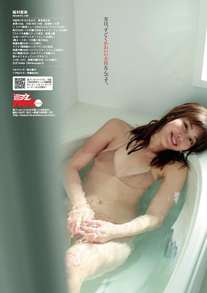 稲村亜美 画像 7