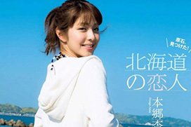 本郷杏奈(24) 女子アナ級の清楚美女。画像×15