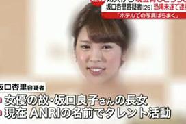 【リベンジポルノ】坂口杏里(ANRI)脅迫逮捕に衝撃の事実…2ch「自分のヌードばらまくか…」「AV女優だから…」
