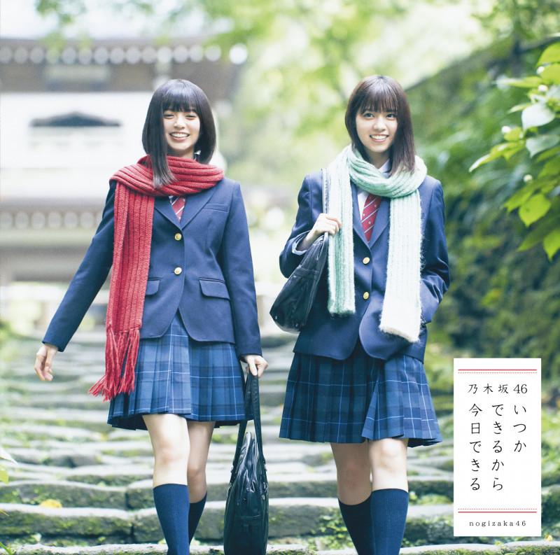 乃木坂46/19thシングル『いつかできるから今日できる』