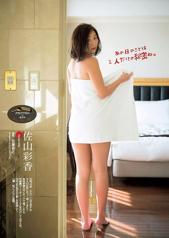 佐山彩香 画像 1