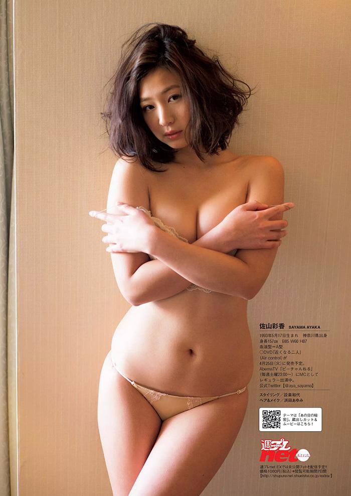佐山彩香 画像 5