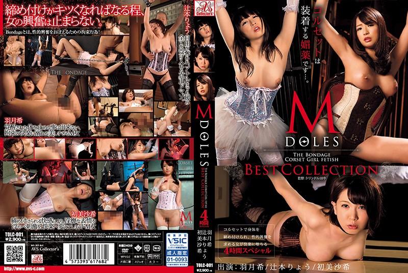 M Doles The Bondage Corset Girl fetish Best Collection~