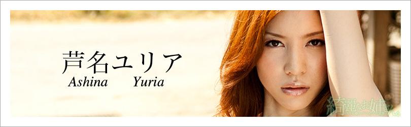 芦名ユリア - 綺麗なお姉さん。~AV女優のグラビア写真集~
