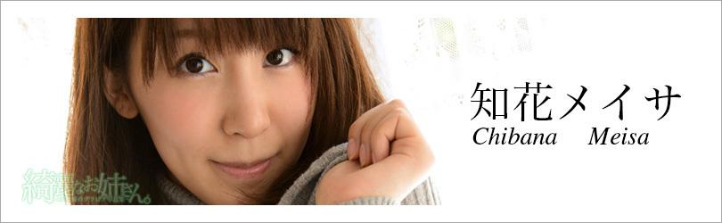 知花メイサ - 綺麗なお姉さん。~AV女優のグラビア写真集~