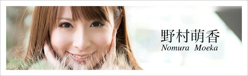 野村萌香 - 綺麗なお姉さん。~AV女優のグラビア写真集~