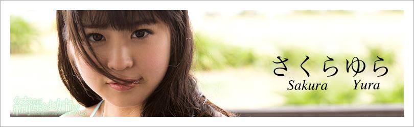 さくらゆら - 綺麗なお姉さん。~AV女優のグラビア写真集~