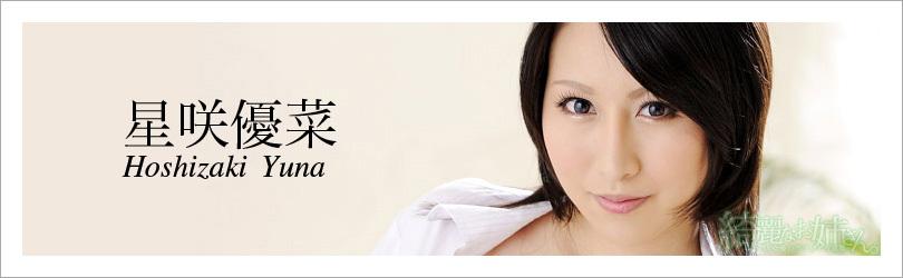 星咲優菜 - 綺麗なお姉さん。~AV女優のグラビア写真集~