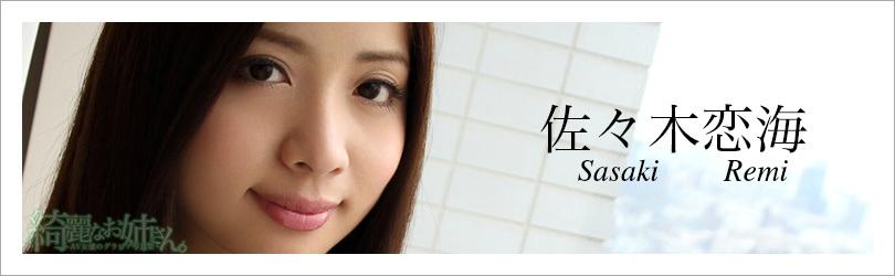佐々木恋海 - 綺麗なお姉さん。~AV女優のグラビア写真集~