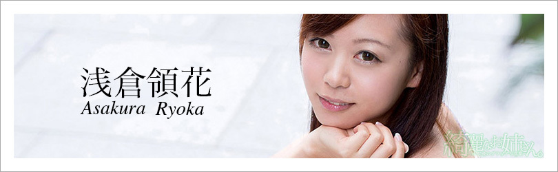 浅倉領花 - 綺麗なお姉さん。~AV女優のグラビア写真集~