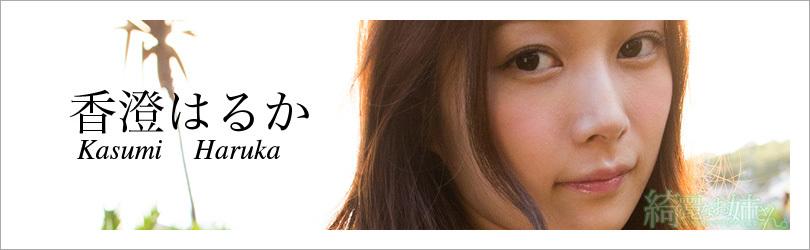 香澄はるか - 綺麗なお姉さん。~AV女優のグラビア写真集~
