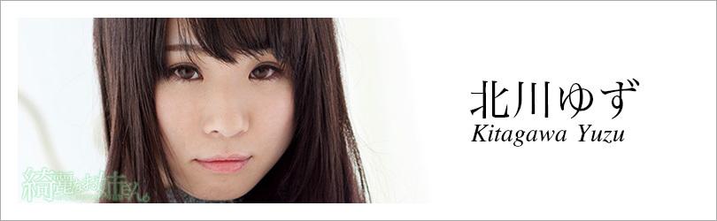 北川ゆず - 綺麗なお姉さん。~AV女優のグラビア写真集~