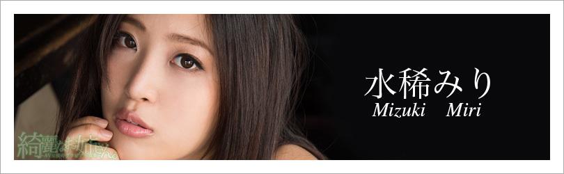 水稀みり - 綺麗なお姉さん。~AV女優のグラビア写真集~