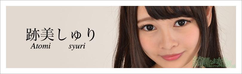 跡美しゅり - 綺麗なお姉さん。~AV女優のグラビア写真集~