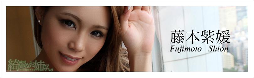 藤本紫媛 - 綺麗なお姉さん。~AV女優のグラビア写真集~