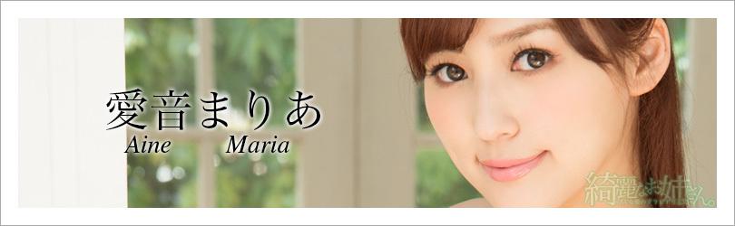 愛音まりあ - 綺麗なお姉さん。~AV女優のグラビア写真集~
