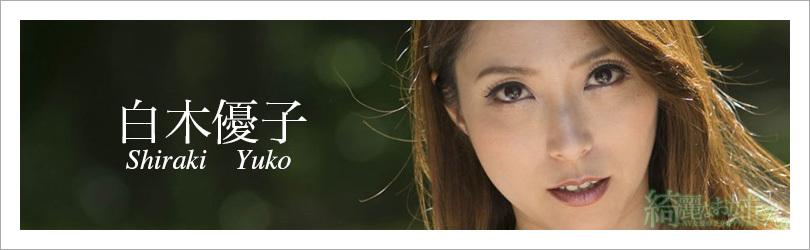 白木優子 - 綺麗なお姉さん。~AV女優のグラビア写真集~