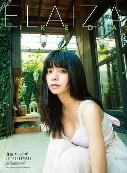 池田エライザ 2018年カレンダー